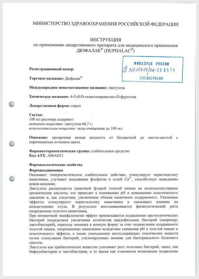 Дюфалак, офіційна інструкція із застосування, ціна на аналоги, відгуки