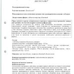 Duspatalin стр.1