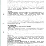 Duspatalin стор.2