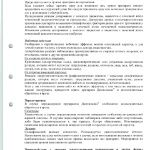 Duspatalin стор.3