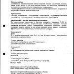 Фестал, інструкція із застосування 3 стор