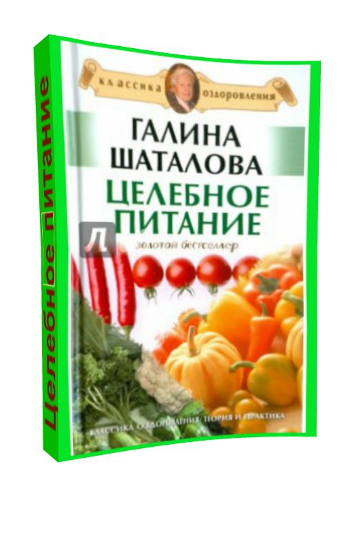 Про книги галини шаталової або куди ставити п`явки, щоб схуднути
